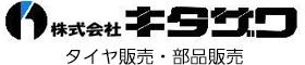 株式会社キタザワタイヤ | タイヤ&部品